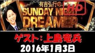 引用:http://www.jfn.jp/RadioShows/dreamer/ 有吉弘行 有吉弘行のドッ...