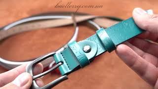 Женский кожаный ремень Baellerry RD006, BR006, WH006, BZ006, BL006, GR006. Быстрый обзор.