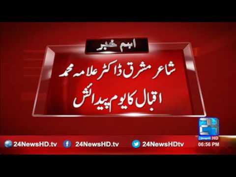 KPK, Sindh announces holiday on 9th November 'Iqbal Day'