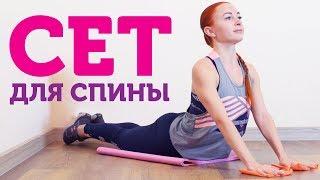 Сет для спины | Упражнения для спины дома