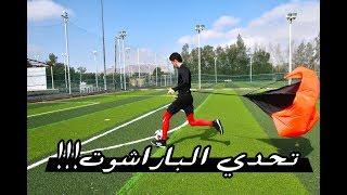 تحدي الباراشوت ضد عبد الرحمن!! | لا يفوتكم العقاب🔥 | Parachute Football Challenge