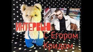 Егор Крид - интервью, новый клип Крутой