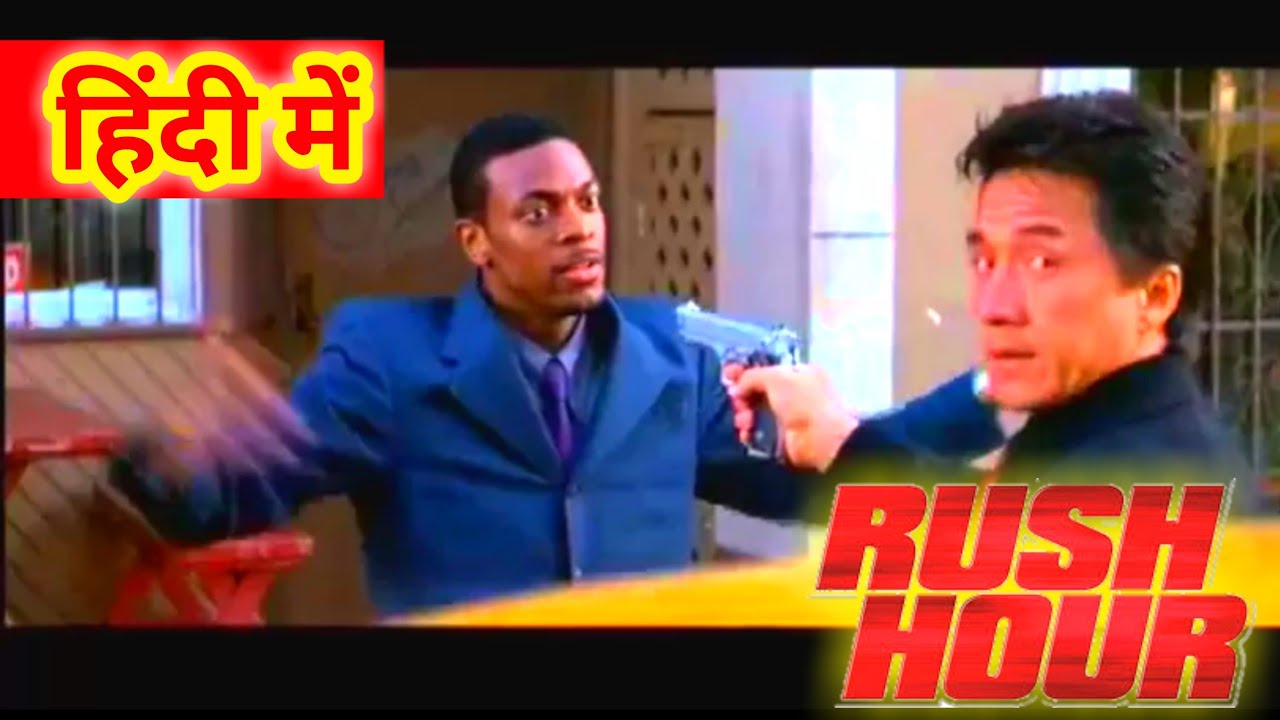 Rush hour 1 1998 best comedy scene in hindi joy rolling on the floor  laughing joy _ MA Lovers