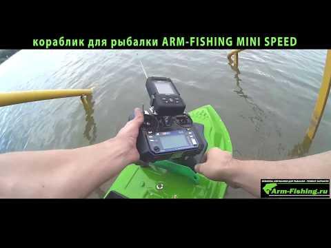 Arm-Fishing MINI SPEED с Китайским эхолотом Lucky ff718li