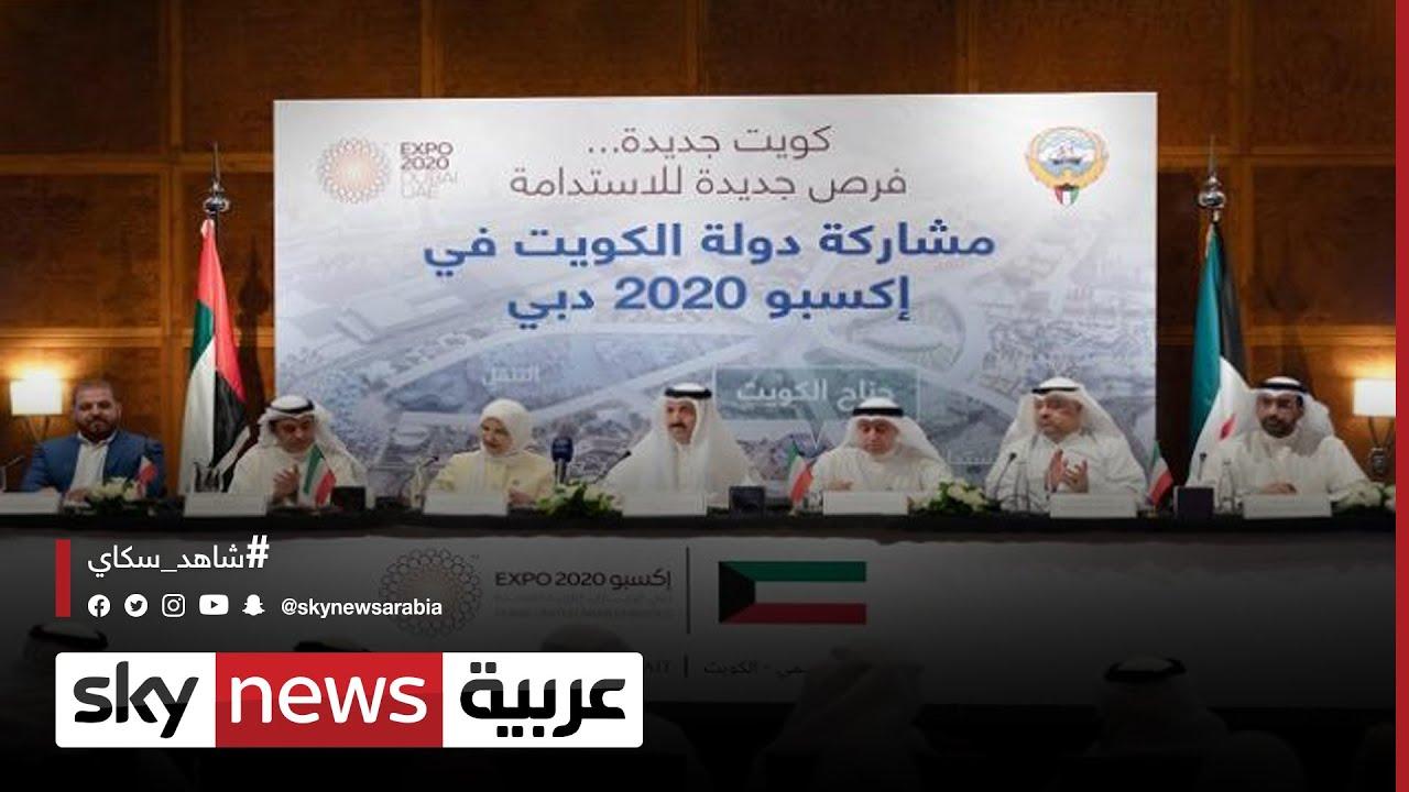 الكويت تعرض في إكسبو رؤيتها في مجالات الاستدامة والتنمية | #إكسبو2020  - نشر قبل 1 ساعة