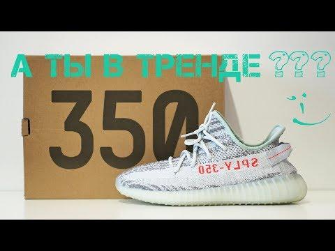 Обзор кроссовок Adidas Yeezy Boost 350 V2