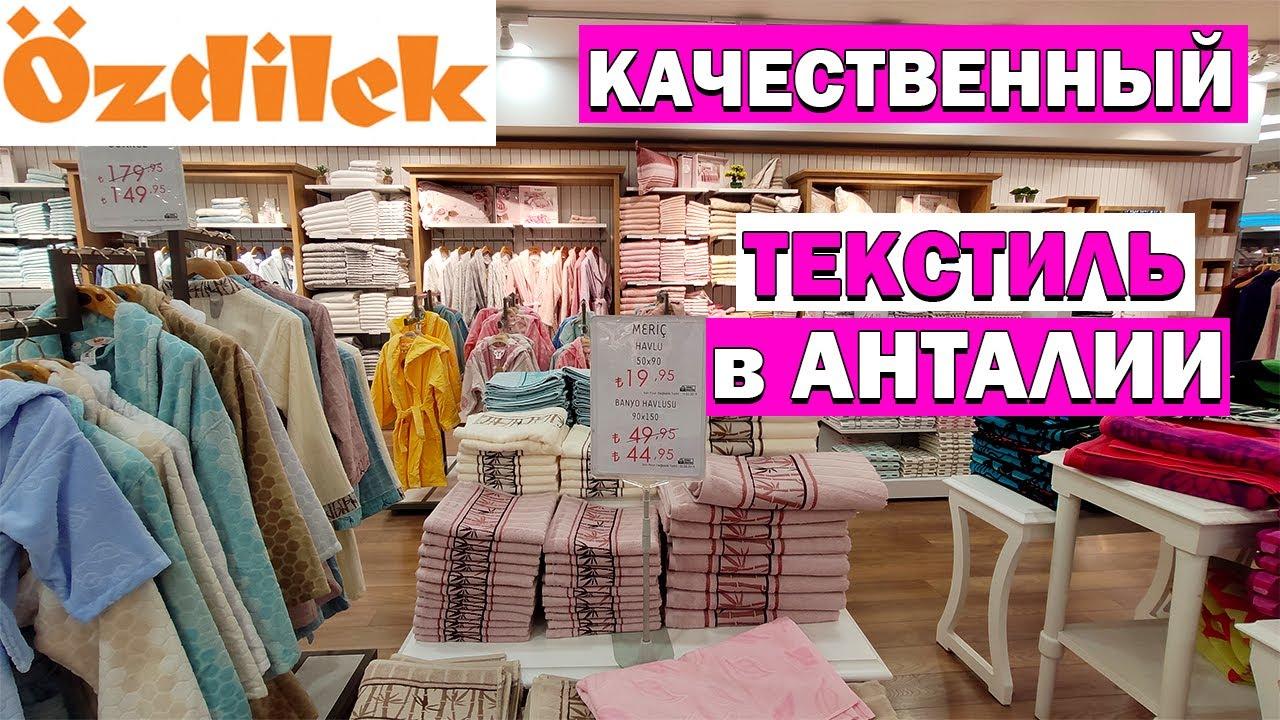 КАЧЕСТВЕННЫЙ ТУРЕЦКИЙ ТЕКСТИЛЬ В АНТАЛИИ / Магазин Оздилек ...