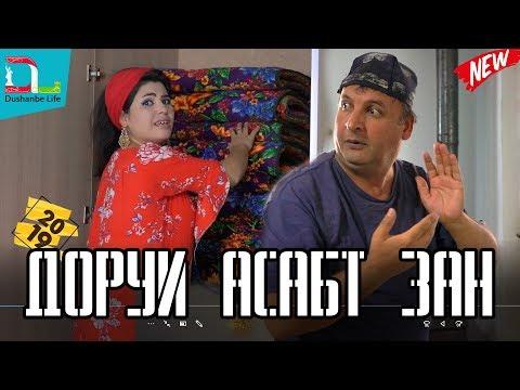 ДОРУИ АСАБИ ЗАНАКО -САХНАИ НАВ- 2019