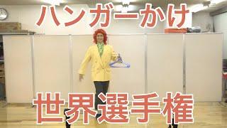 アイデンティティ田島による野沢雅子さんのハンガー投げ