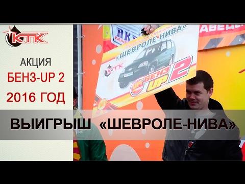 Сеть заправок «КТК». Розыгрыш автомобиля «Шевроле-Нива» в 2016 году. Акция БЕНЗ-UP 2 в Костроме.
