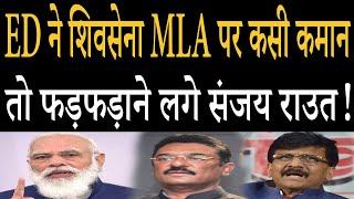 Sanjay Raut's big statement after ED's action on Shiv Sena MLA Pratap Sarnaik