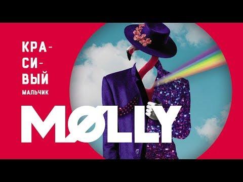 MOLLY - Красивый мальчик (Премьера трека, 2019)
