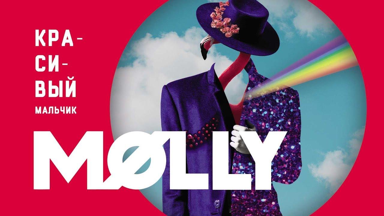 MOLLY — Красивый мальчик (Премьера трека, 2019)