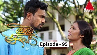 [16.05 MB] Oba Nisa - Episode 95 | 02nd July 2019