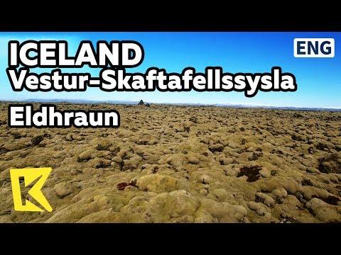 【K】Iceland Travel-Vestur Skaftafellssysla[아이슬란드 여행-베스튀르스카프타페들시슬라]엘드흐뢰인/Eldhraun/Moss/Laki/Volcano