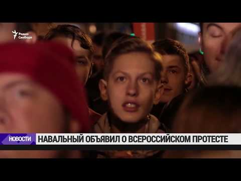 Навальный объявил о всероссийском протесте / Новостииз YouTube · С высокой четкостью · Длительность: 4 мин41 с  · Просмотры: более 14.000 · отправлено: 20-9-2017 · кем отправлено: Радио Свобода