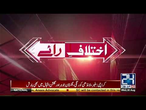 Ikhtilaf E Raae - 30 August 2017 - 24 News HD