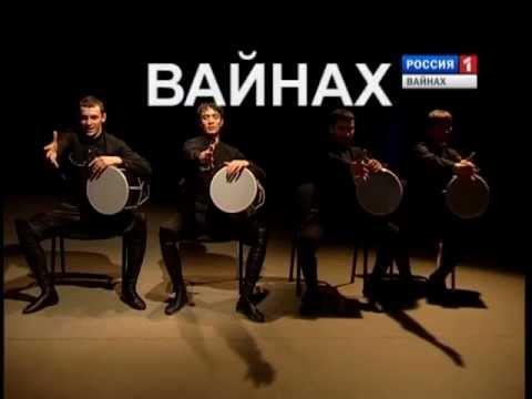 Чечня - Барабаны