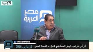 مصر العربية | آخر أمين عام للحزب الوطني: المصالحة مع الإخوان بيد الشعب لا السيسي