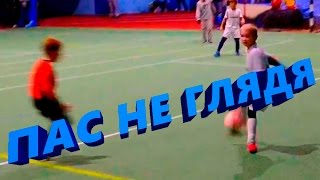 ⚽ ПАС НЕ ГЛЯДЯ. ФК КОММУНАР КАТАЕТ.... ⚽ PASS WITHOUT LOOKING. FC KOMMUNAR PASSING...