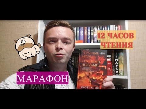 МАРАФОН 12 ЧАСОВ ЧТЕНИЯ.Скотт Линч. мопс. вкусный Латте