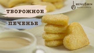 Творожное печенье без яиц - рецепт пошаговый от menu5min