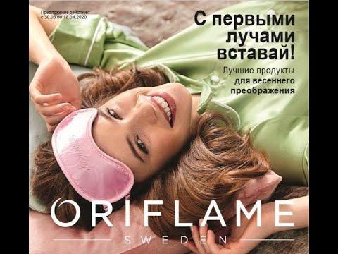 КАТАЛОГ№ 5- 2020г (30.03 - 18.04) ОРИФЛЭЙМ . РОССИЯ.