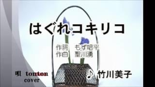 竹川美子 - はぐれコキリコ