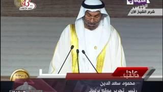 محمود سعد الدين: جلسة البرلمان العربى كانت جلسة بكاء على الأوضاع بسوريا
