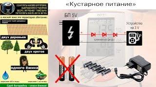 Блок живлення + діоди, замість батарейок (на прикладі тонометра) ϟ