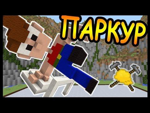ПАРКУР и ТЕРМИНАТОР в майнкрафт !!! - БИТВА СТРОИТЕЛЕЙ #37 - Minecraft