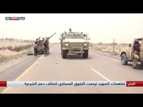 التفوق العسكري للتحالف يجهض مخطط إيران لإغراق اليمن بالفوضى  - نشر قبل 3 ساعة