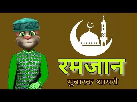 Ramzan Special Shayari - Talking Tom Hindi / Talking Tom  Ramadan Mubarak Sharari 2018