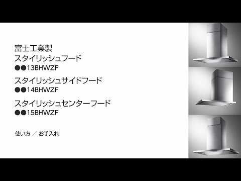 スタイリッシュフード(富士工業製)操作/お手入れ方法