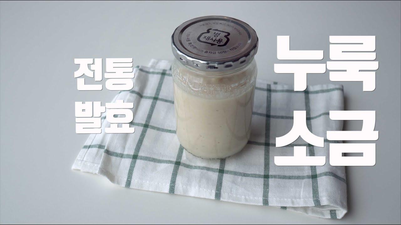 저염 발효 🍵누룩소금 만들기 | 저염전통발효소금