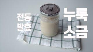 저염 발효 누룩소금 만들기 | 저염…