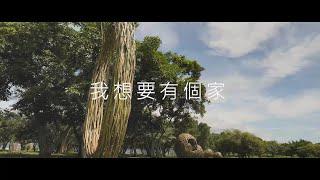 漂鳥197-2020縱谷大地藝術季作品-我想要有個家