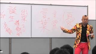 金スマでゲストとして招かれたゴルゴ松本さんが、言葉の授業をした。 い...
