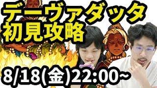 【モンストLIVE配信 】デーヴァダッタ(超絶)を初見で攻略【なうしろ】 thumbnail