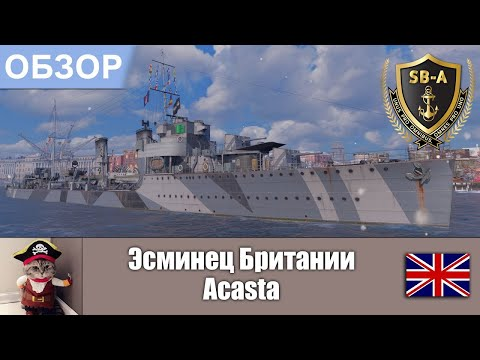 "Эсминец ""Акаста"" - Обзор корабля от Navygaming в World Of Warships"