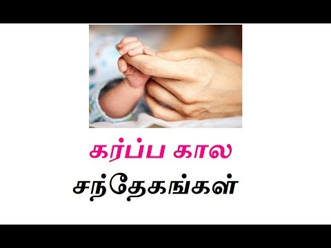 கர்ப்ப கால சந்தேகங்கள் - Pregnancy Tips Tamil