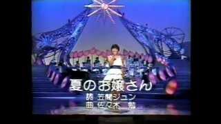榊原郁恵 - 夏のお嬢さん