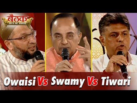 #Baithak: Asaduddin Owaisi Vs Subramanian Swamy Vs Manish Tiwari | Road to 2019 Elections -CNBC TV18