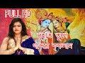DU HAT TULE GAO RE KRISHNA NAAM || দু হাত তুলে গাওরে কৃষ্ণনাম || SUCHARITA SAHA ( DAS ) || RS MUSIC