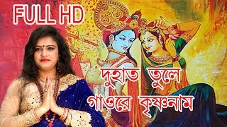 Download Video DU HAT TULE GAO RE KRISHNA NAAM || দু হাত তুলে গাওরে কৃষ্ণনাম || SUCHARITA SAHA ( DAS ) || RS MUSIC MP3 3GP MP4