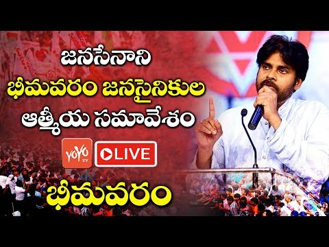 Pawan Kalyan Speech LIVE | Janasena LIVE | Bhimavaram | AP News LIVE | YOYO TV Channel