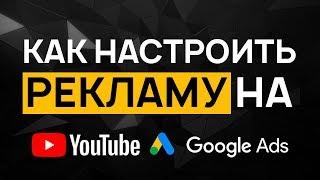 Реклама видео в AdWords  Как настроить рекламу на видео в YouTube  0+