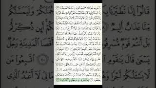 Yasin surasi to'liq Qur'on tilovati
