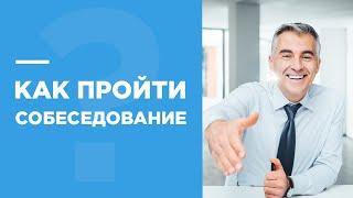 видео Вопросы на собеседовании, которые стоит задавать всем соискателям