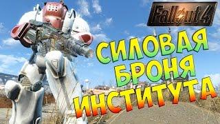 Fallout 4 Силовая броня института NexusMod InstitutePowerArmor